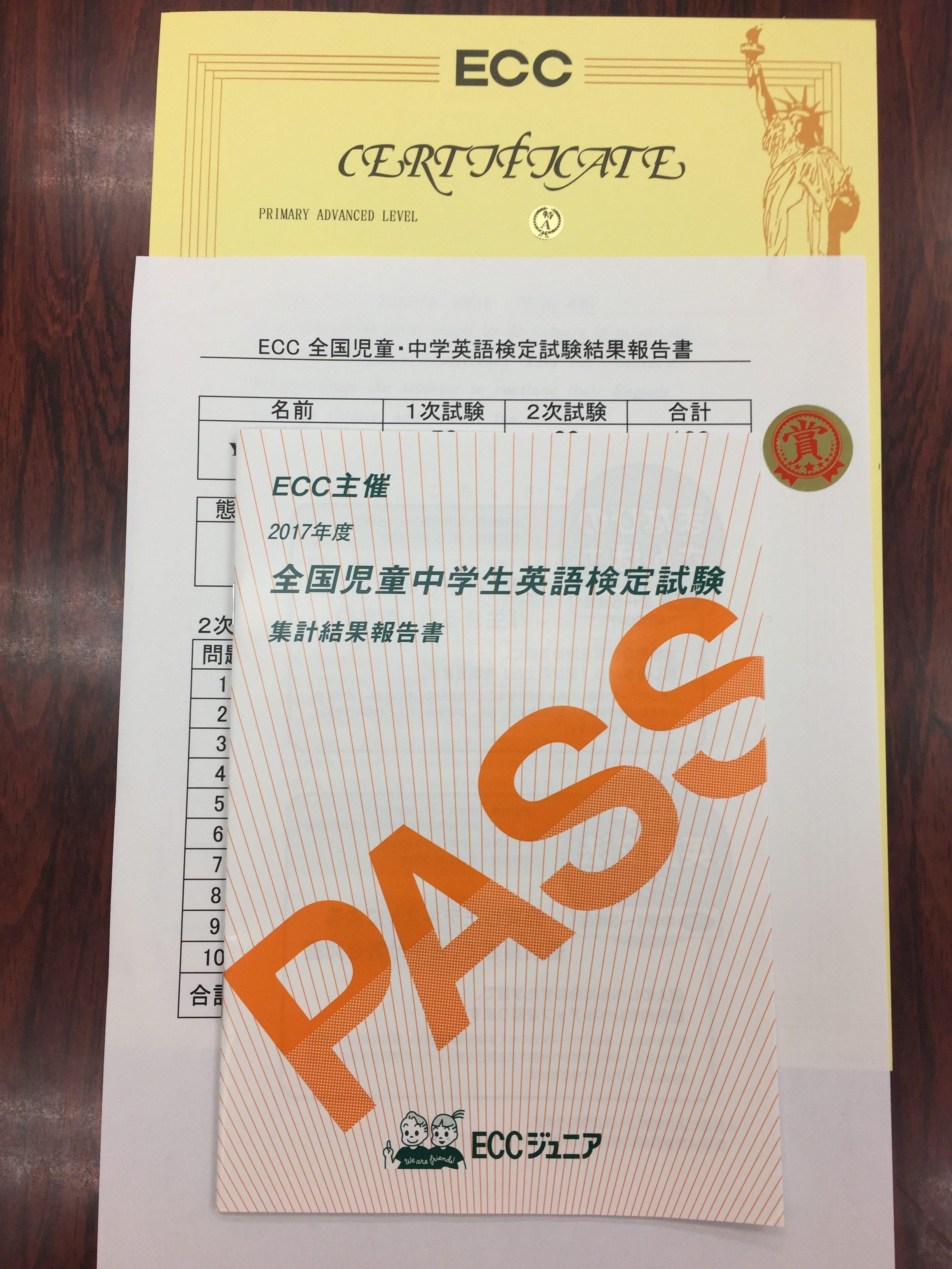 ECC全国児童・中学英語検定試験結果】 | 英語で叶える君の世界
