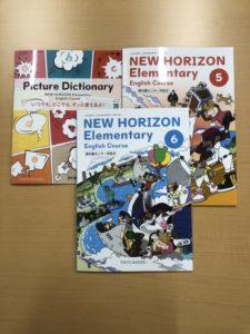 まずは東京書籍さんのNEW HOrIZON